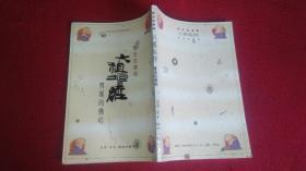 蔡志忠漫画(六祖坛经)曹溪的佛唱