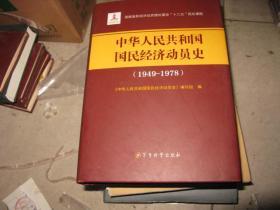 """中华人民共和国国民经济动员史(1949-1978)/国家国民经济动员理论建设""""十二五""""规划课题"""