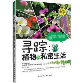寻踪:植物的私密生活 青少年趣味自然丛书