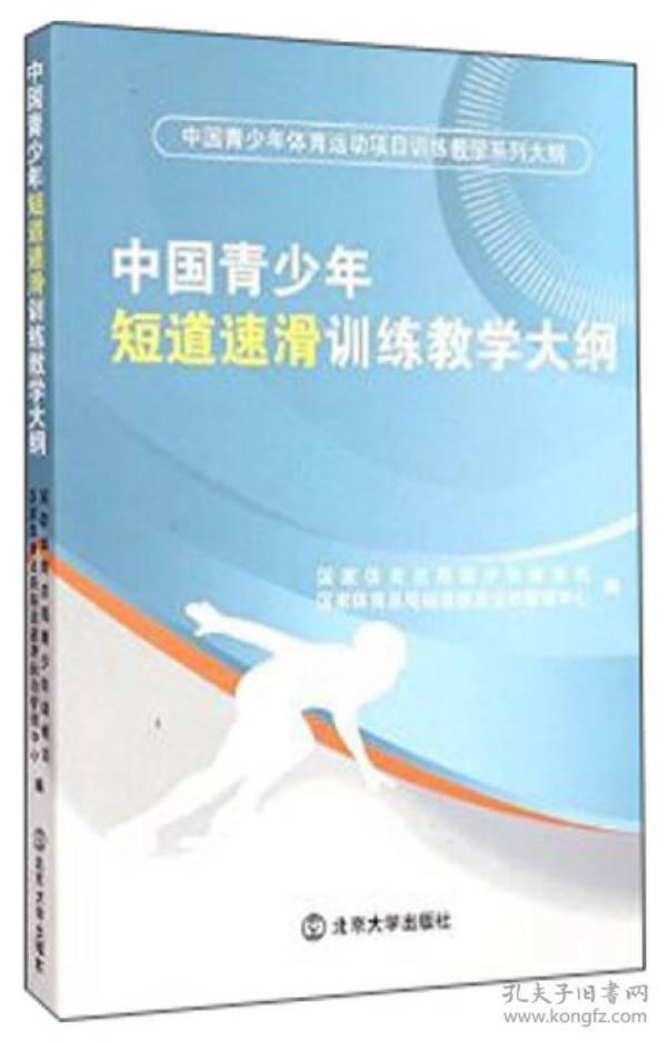 中国青少年体育运动项目训练教学系列大纲:中国青少年短道速滑训练教学大纲
