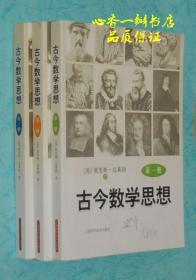 古今数学思想(第1册~第3册全三册)最新版/务必见描述和书影