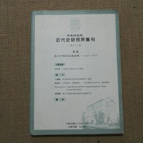 近代史研究所集刊 第五十二期