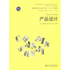 """产品设计 (普通高等教育工业设计专业""""十二五""""规划教材)"""