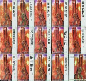 毋忘国耻历史丛书(全十四册)详见描述☆