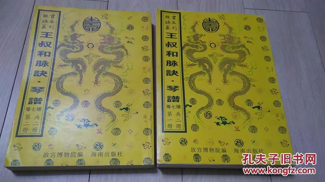 故宫珍本丛刊  王叔和脉诀  琴谱等七种 共二册