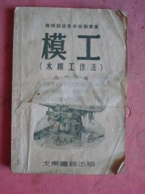 1949年12月 机械制造基本技术丛书《模工》(木模工作法)【大东书局出版】