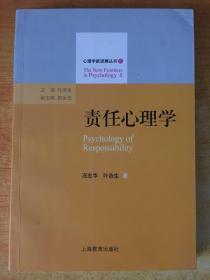 心理学心进展丛书2:责任心理学
