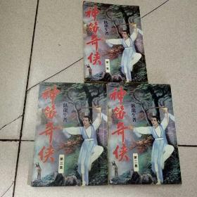 神笛奇侠 全3册
