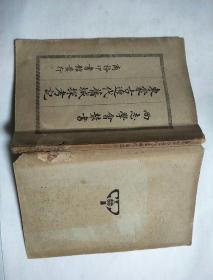 东蒙古辽代旧城探考记( 尚志学会丛书)