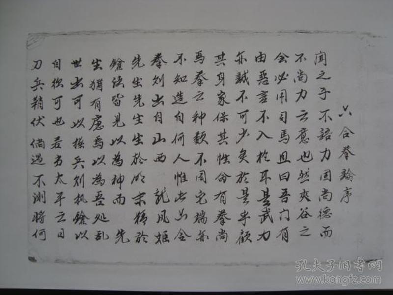 F198清代胶东手抄武术秘笈六合拳、姬氏枪法等(复印本)