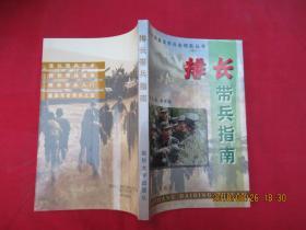 排长带兵指南:新时期基层带兵金钥匙丛书