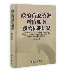 正版包邮a.政府信息资源增值服务供给机制研究.9787030300423.J0305