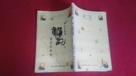 蔡志忠漫画(禅说)尊者的棒喝