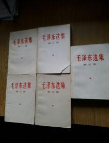 毛泽东选集 全五卷 白皮简体本 (1-5)—— 第三四卷扉页有毛泽东紫红头像,图像精美,值得收藏!