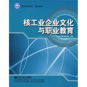 核工業企業文化與職業教育