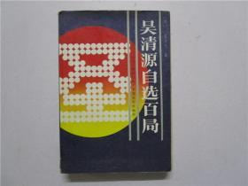 吴清源自选百局(上下卷合订本)
