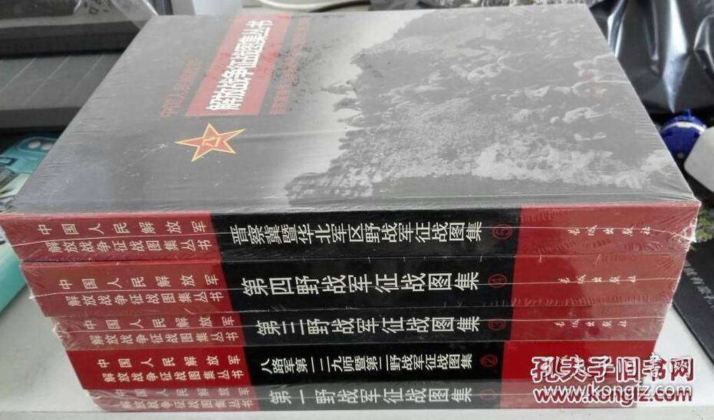 中国人民解放军解放战争征战图集丛书全套五辑 16开精装厚册