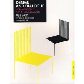 设计与对话:127位室内设计师访谈录