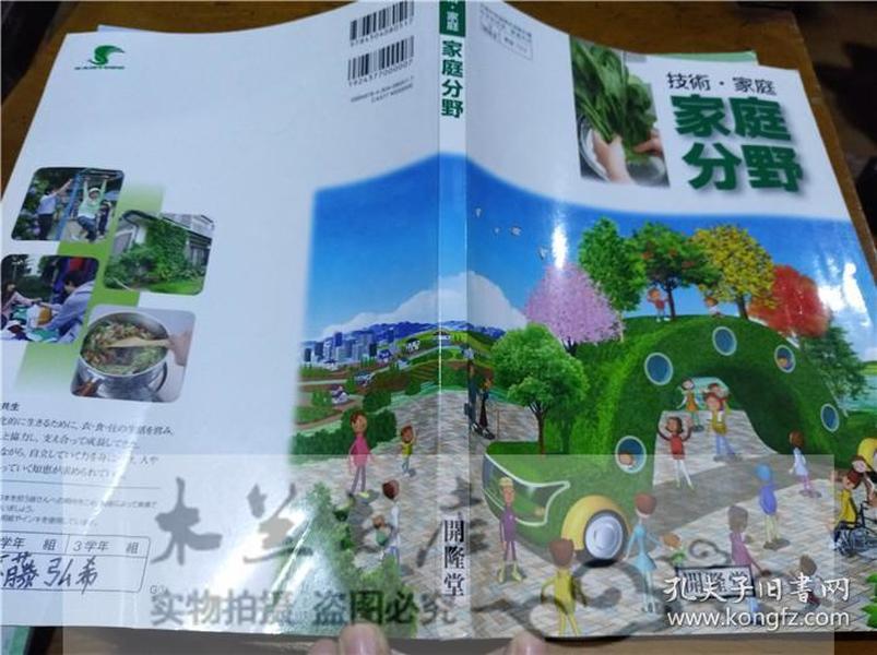 原版日本日文书 技术・家庭 家庭分野 鹤田敦子 开隆堂出版株式会社 2015年2月 16开平装