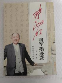 张池明将军墨迹选