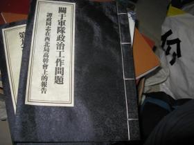 关于军队政治工作问题--谭政同志在西北局高干会上的报告 线装 大字本