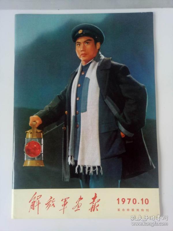 书画报·解放军画报1970年第10期【革命样板戏特刊】