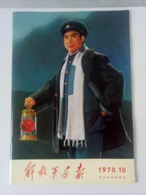 书画报·解放军画报1970年第10期【革命样板戏特刊】.