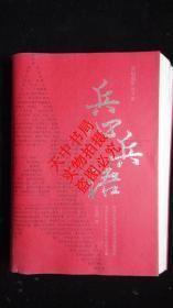 2012年一版一印:刘俊韬军旅文集 兵心兵语