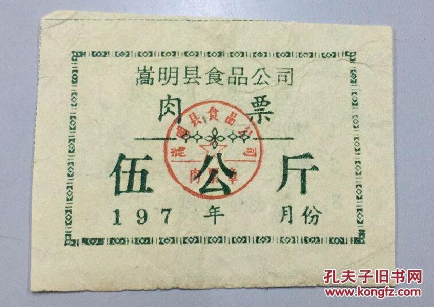 肉票(伍公斤)嵩明县食品公司