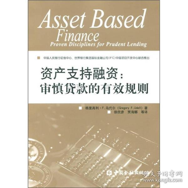 资产支持融资:审慎贷款的有效规则