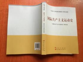 马克思主义理论研究和建设工程重点教材--国际共产主义运动史(16开 1版1印)正版