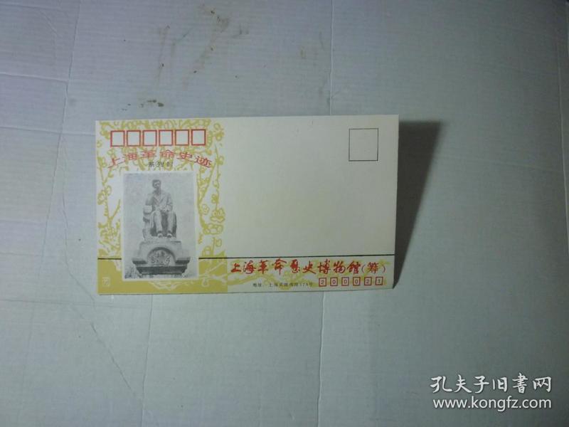 上海革命史迹系列封---宋教仁墓