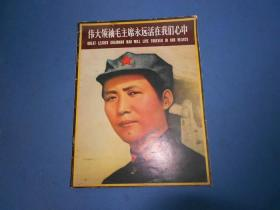 伟大领袖毛主席永远活在我们心中—中英文大16开