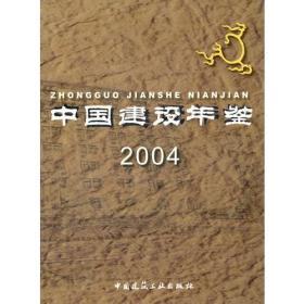 中国建设年鉴:2004