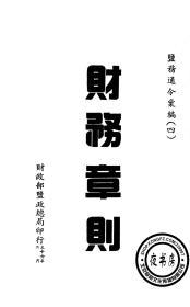 财务章则-1947年版-(复印本)-盐务通令汇编