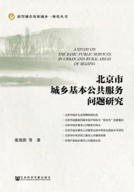 北京市城乡基本公共服务问题研究