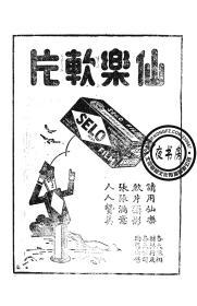 法光特刊-1935年版-(复印本)