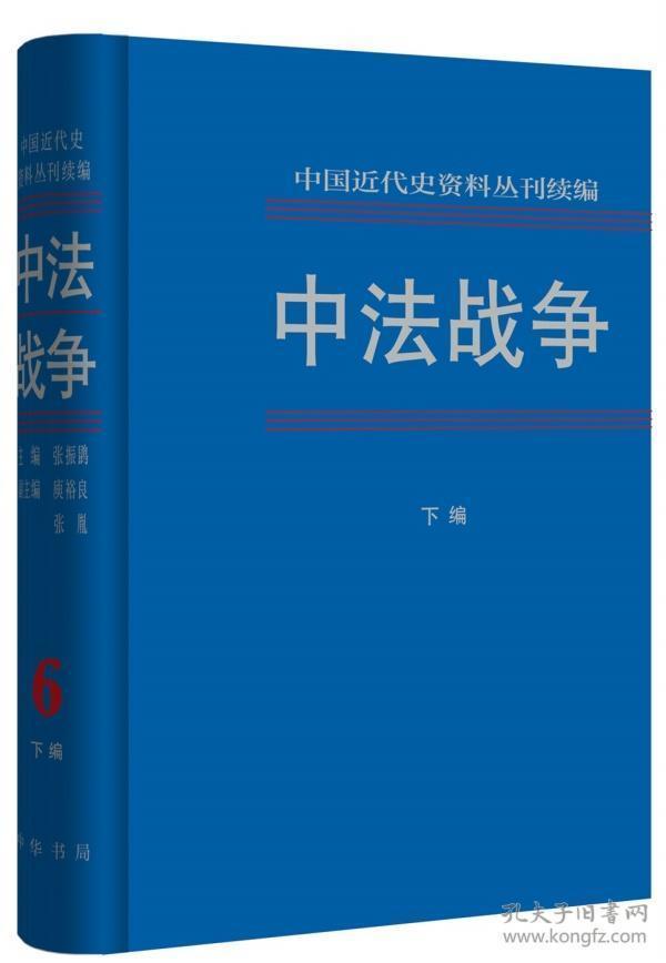 中法战争(中国近代史资料丛刊续编 精装 全六册)