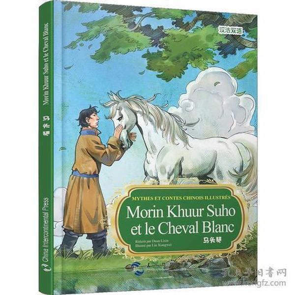 中国著名神话故事绘本系列中法对照版-马头琴(中法)