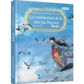 中国著名神话故事绘本系列中法对照版-精卫填海(中法)