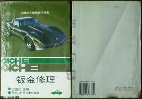 新编汽车维修技术丛书-钣金修理☆