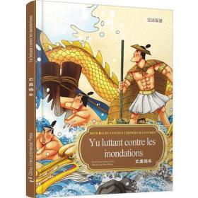 中国著名神话故事绘本系列中法对照版-大禹治水(中法)