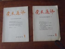 【党史通讯1985·1