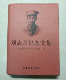 刘志丹纪念文集: