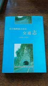 长白朝鲜族自治县交通志(1908-2008)500册 16开精装10品