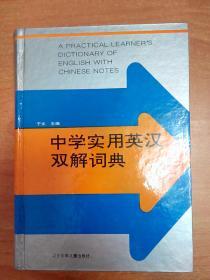 中学实用英汉双解词典(32开精装)