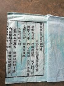 稀见道书,广成仪制天曹正朝全集。