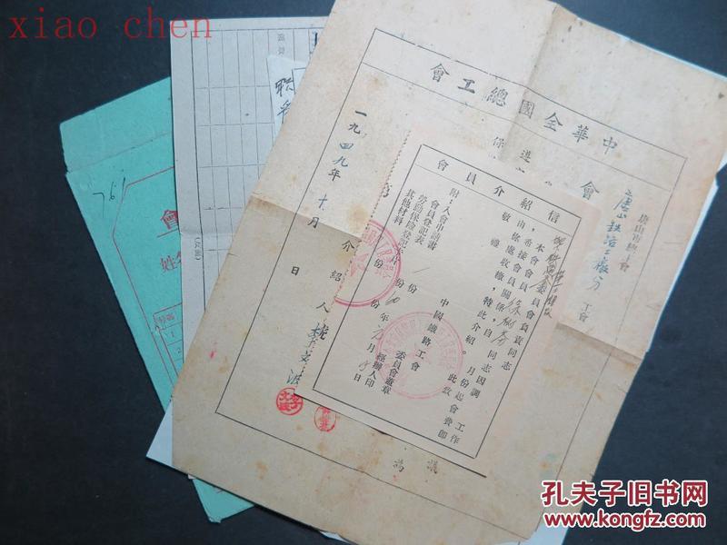 170——北京某部分旧藏:许树芬1949年全国总工会入会志愿书、1956年工会入会申请表、介绍信等一组
