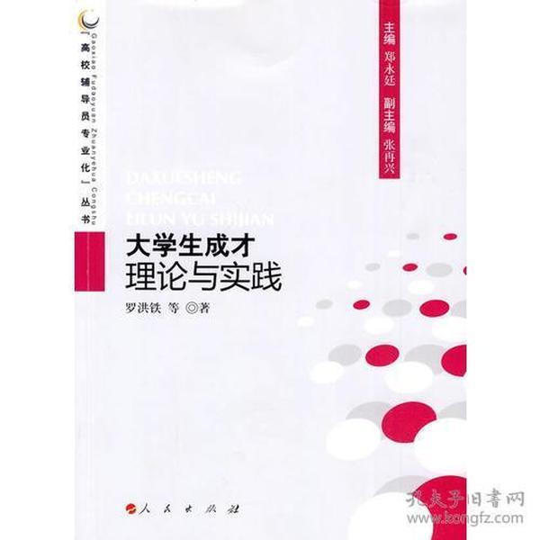 大学生成才理论与实践—高校辅导员专业化丛书