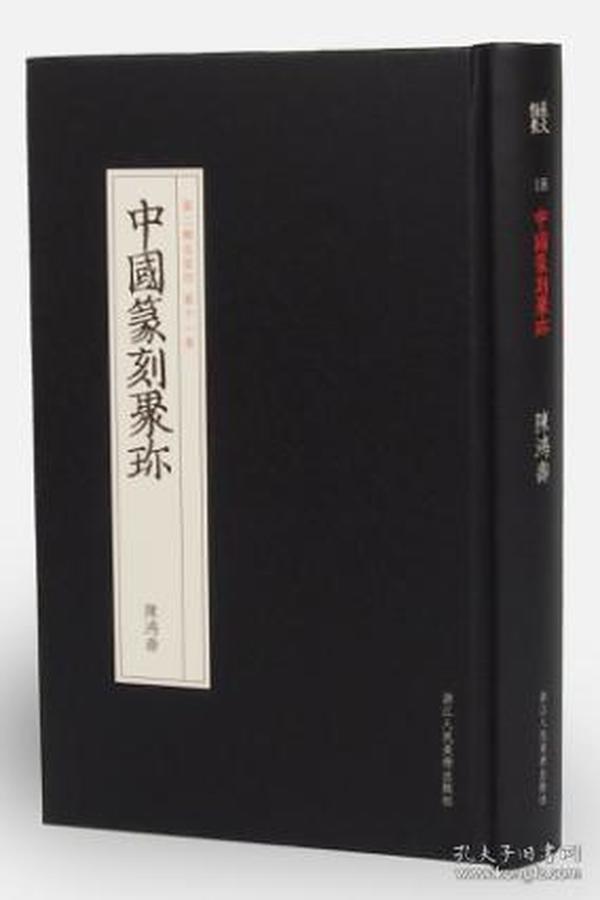 陈鸿寿(中国篆刻聚珍 第二辑 名家印第11卷 精装 全一册)